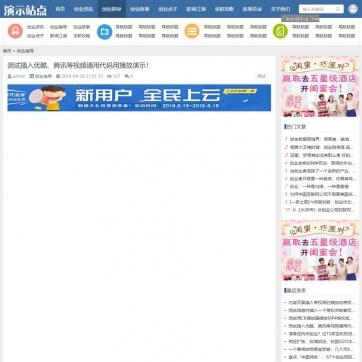 视频收费播放下载新闻资讯门户自适应手机HTML5帝国CMS整站模板