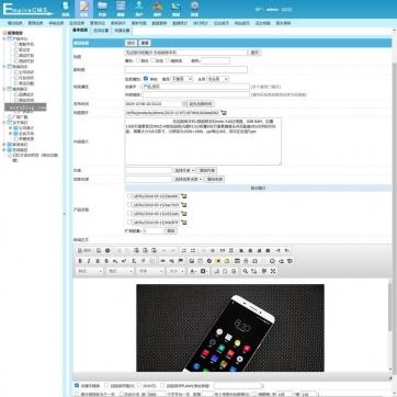 帝国CMS模板整站HTML5响应式手机自适应企业公司产品展示作品文章新闻图片网站-ecms288后台功能