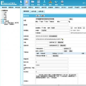文章下载图片视频商城淘宝客帝国CMS整站模板自适应HTML5响应式后台功能