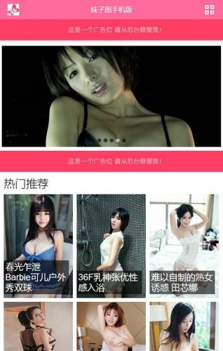 帝国CMS美女摄影图片手机专用网站模板整站高端大气上档次