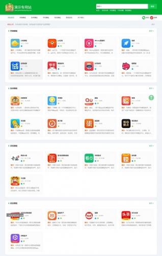 帝国cms模板HTML5响应式手机软件应用APP下载平台游戏分享整站模板-ecms271