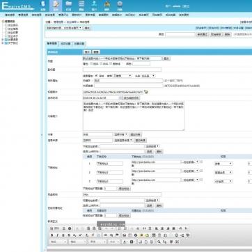 帝国CMS模板自适应手机HTML5新闻资讯个人博客工作室视频收费播放下载整站后台功能