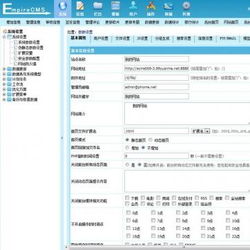 第三版移植模板个人博客源码整站自适应HTML5响应式手机帝国CMS后台功能