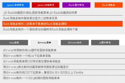 jquery选项卡插件制作标签标题内容slider滑动切换特效