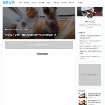 帝国CMS会员付费观看视频下载资料新闻资讯HTML5自适应响应式模板