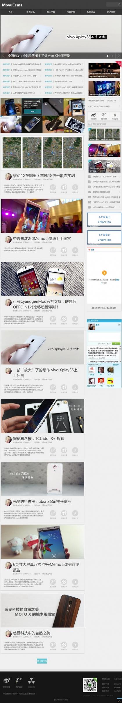 帝国CMS个人企业博客新闻文章视频评测IT电脑自适应HTML5响应手机