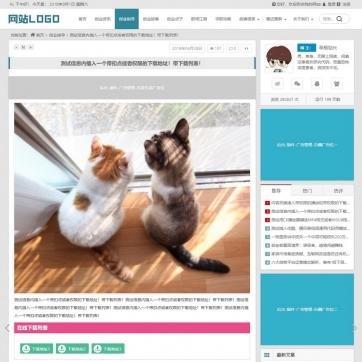 帝国CMS视频图片新闻资讯软件下载博客自适应响应式HTML5整站模板
