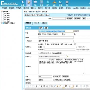 第四版移植模板个人博客源码整站自适应HTML5响应式手机帝国CMS后台功能