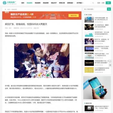 帝国CMS个人网站博客文章新闻资讯自适应HTML5响应式手机模板整站-ecms275