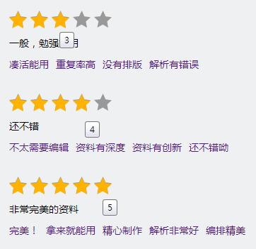 jq带文字评论的动态星星评分效果代码