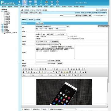 企业公司产品商品展示案例新闻HTML5自适应手机帝国CMS网站模板后台功能