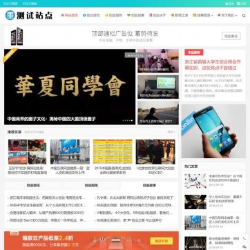 视频收费播放下载新闻资讯门户自适应手机HTML5帝国CMS整站模板-ecms236