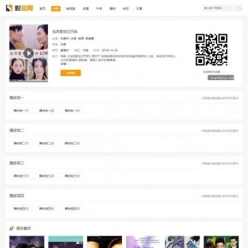 多播放组自匹配帝国CMS视频电影在线播放整站模板HTML5自适应响应式手机平板