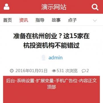 帝国CMS微信移动手机专用新闻文章整站模板源码安全高效简单快速