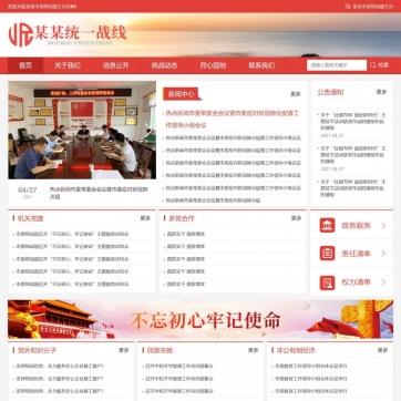 帝国CMS政府机构类网站模板整站源码响应式自适应手机-ecms285