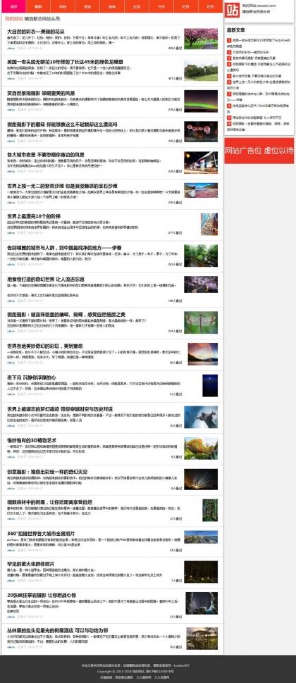 帝国CMS文章微信资讯新闻博客网站模板源码自适应响应式HTML5手机