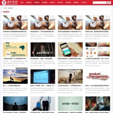 收费视频播放下载新闻资讯博客自适应手机HTML5帝国CMS整站模板-ecms237