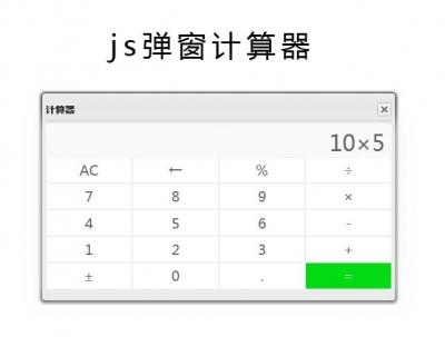 js弹出浮动框计算器代码