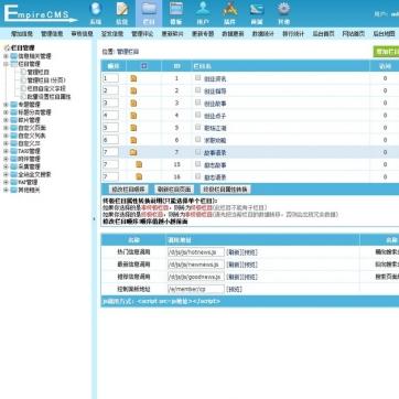 个人博客文章资讯新闻帝国CMS网站模板整站响应式手机自适应HTML5后台功能