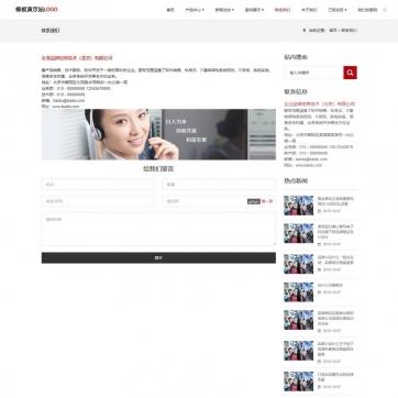 自适应响应式HTML5公司企业工作室整站源码帝国CMS支持手机
