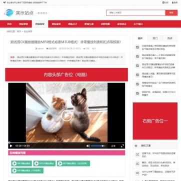 帝国CMS会员付费观看视频下载资料新闻资讯HTML5自适应响应式模板整站