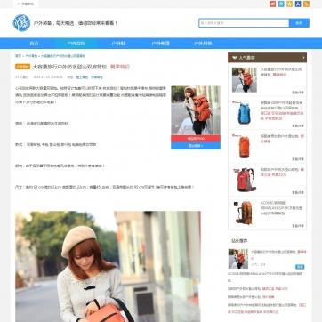 漂亮大气简单快速淘宝客导购类网站帝国CMS源码模板HTML5响应手机