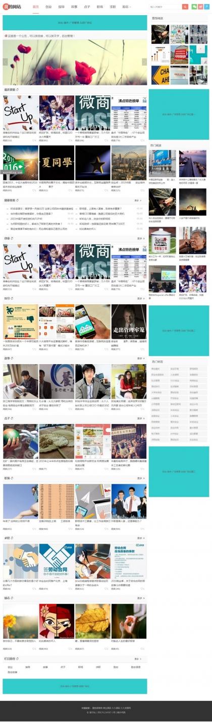 图片新闻媒体资讯帝国CMS网站源码整站模板自适应HTML5响应式手机