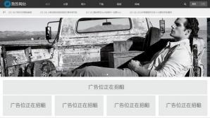 文章下载图片视频商城淘宝客帝国CMS整站模板自适应HTML5响应式二