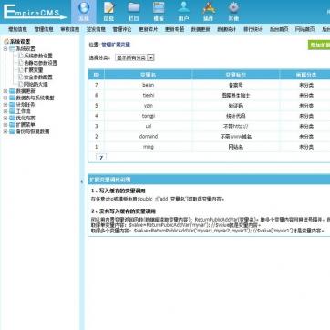 大气蓝、绿双色健康养生资讯文章网站源码php门户模板程序帝国CMS后台功能