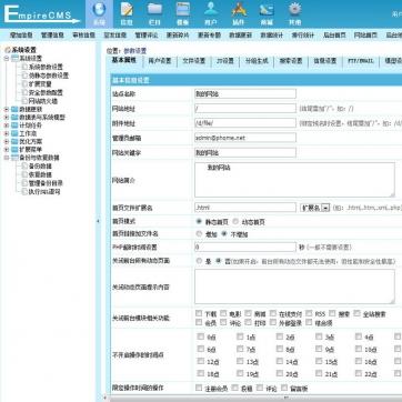 个人博客文章新闻资讯帝国CMS网站源码模板自适应HTML5响应式手机后台功能