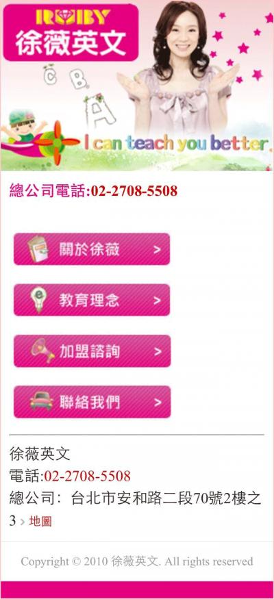 红色的英文教育网站模板_wap手机培训网站模板源码下载