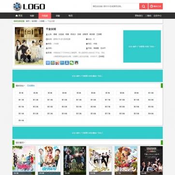 电影视频影视播放HTML5手机平板自适应响应式帝国CMS整站网站模板