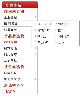 css仿京东商城商品分类导航菜单样式代码