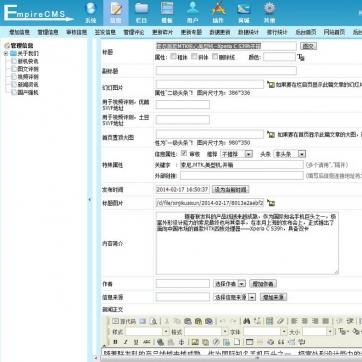 帝国CMS个人企业博客新闻文章视频评测IT电脑自适应HTML5响应手机后台功能