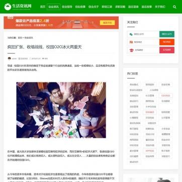 个人网站博客文章新闻资讯自适应HTML5响应式手机模板整站帝国CMS-ecms274