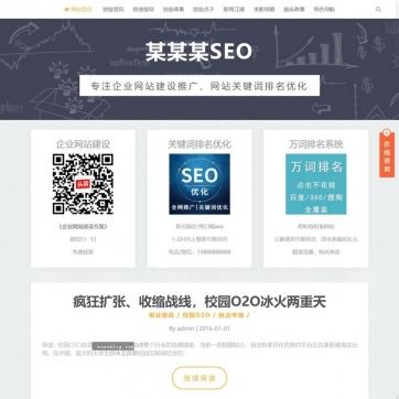 SEO网站新闻资讯博客工作室帝国CMS整站HTML5源码模板自适应响应式平板手机-ecms256