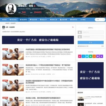 帝国CMS模板个人博客工作室视频收费播放下载新闻资讯自适应手机HTML5整站
