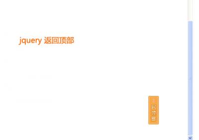 jquery 制作鼠标点击描点a标签返回顶部