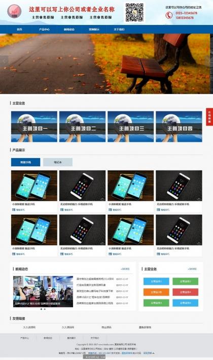 公司企业形象展示产品网站自适应响应式HTML5手机帝国CMS整站源码