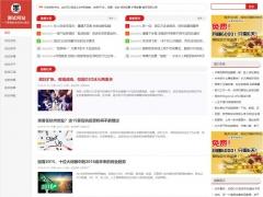 帝国CMS模板自适应响应式手机宽屏新闻资讯博客HTML5站群SEO专用整站