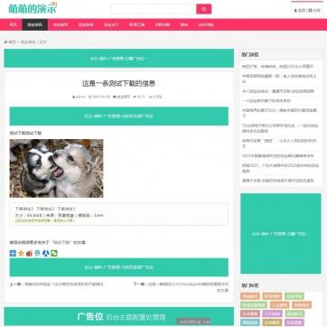 自适应HTML5响应式手机图片新闻下载资讯帝国CMS网站源码整站模板