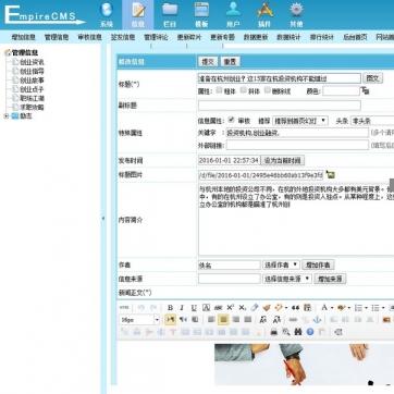 文章博客媒体网站模板帝国CMS后台自适应响应式HTML5整站支持手机后台功能