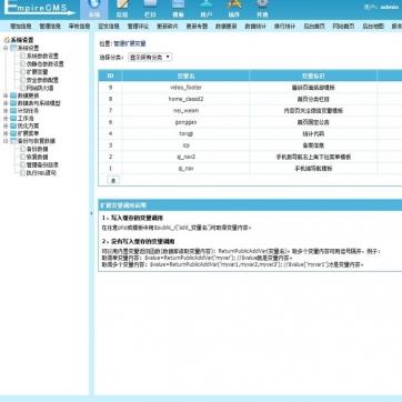 手机平板微信专用视频电影在线播放帝国CMS源码整站自适应模板后台功能