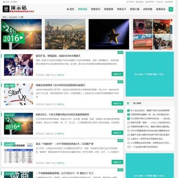 帝国CMS高端简洁大气博客文章新闻整站自适应HTML5响应式手机模板