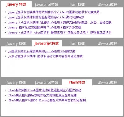jquery选项卡插件制作滑动slide选项卡切换和fade选项卡切换等