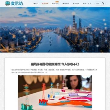 帝国CMS单栏响应式资讯新闻个人网站博客模板整站源码自适应HTML5