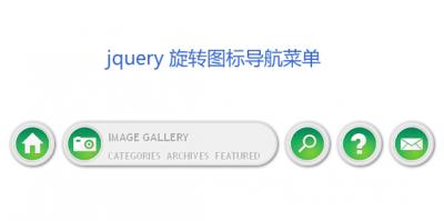 jQuery图标旋转单个单个水平滚动切换图标导航菜单