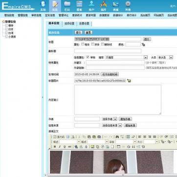 帝国CMS核心粉色美女妹子图片网站整站模板支持手机端浏览后台功能
