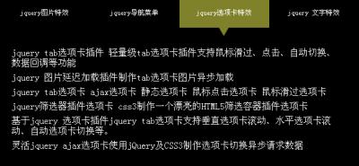 jquery选项卡切换插件制作slider滑动选项卡切换