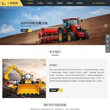 企业公司工作室网站源码帝国CMS模板整站HTML5响应式自适应手机-ecms246